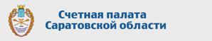 Официальный сайт Счетной палаты Саратовской области